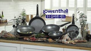 로벤탈IH실버팬 인덕션후라이팬소개