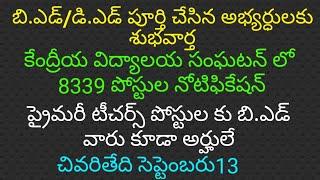 8339 Government teacher posts (PGT, TGT, PRT posts)  in Kendriya Vidyalaya Sangathan (KVS)