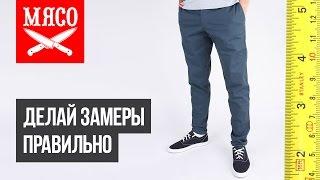 видео Чинос, карго, зауженные - выбираем мужские брюки