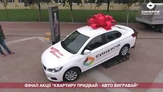 Розыгрыш машины от ЖК «СИНЕРГИЯ» в г. Ирпень