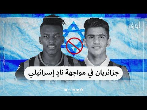 بعد عدة مواقف لرياضيين جزائريين رفضوا اللعب ضد صهاينة!.. #عطال و #بوداوي أمام نفس الموقف.