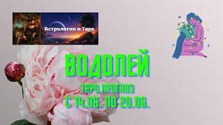 ВОДОЛЕЙ  Таро прогноз с 14.06. по 20.06.