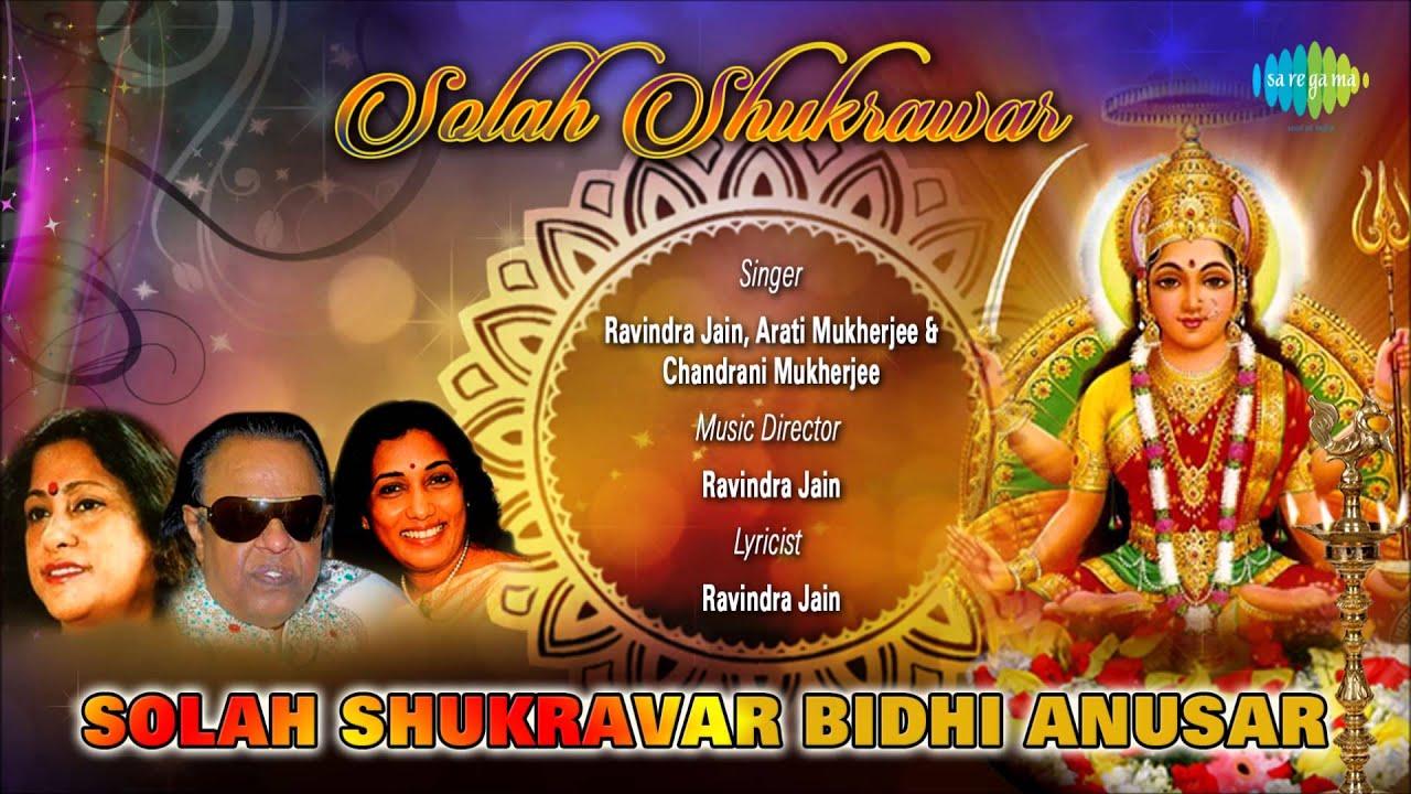 Solah Shukravar Bidhi Anusar | Solah Shukrawar | Hindi Movie Devotional  Song | Ravindra Jain, Arati