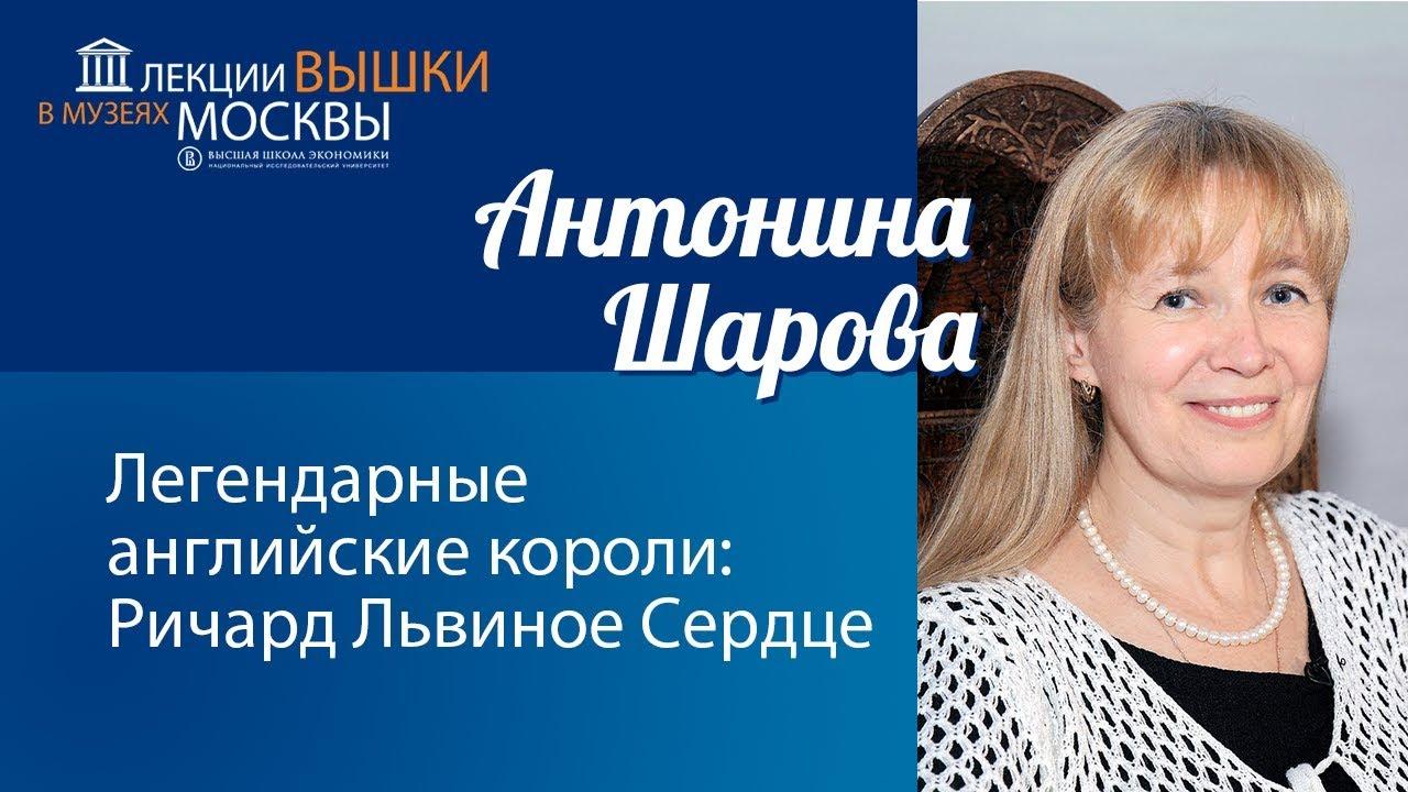 Антонина Шарова: «Легендарные английские короли: Ричард Львиное Сердце»