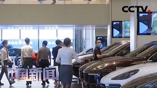 [中国新闻] 新闻观察:中国消费市场保持良好回暖态势   CCTV中文国际