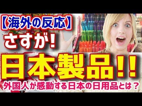 【海外の反応】「さすが日本製品」!海外で人気のある日本製アイテム4選 外国人が感動する日本の日用品とは?【日本人も知らない真のニッポン】