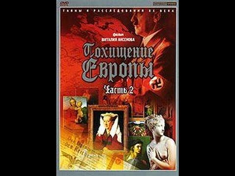 Похищение Европы (часть 2) (2006) фильм