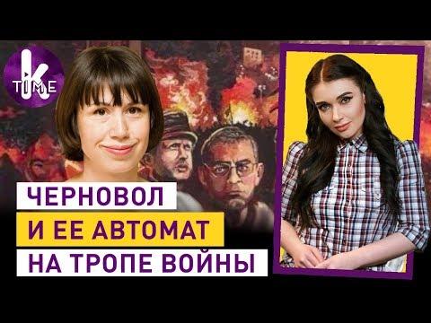 Таня Черновол идет в отрыв - #107 Влог Армины