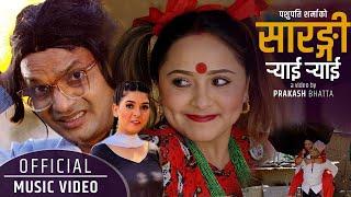 Sarangi Ryai Ryai by Pashupati Sharma & Samjhana Bhandari   Feat. Karishma Dhakal   New Lok dohori