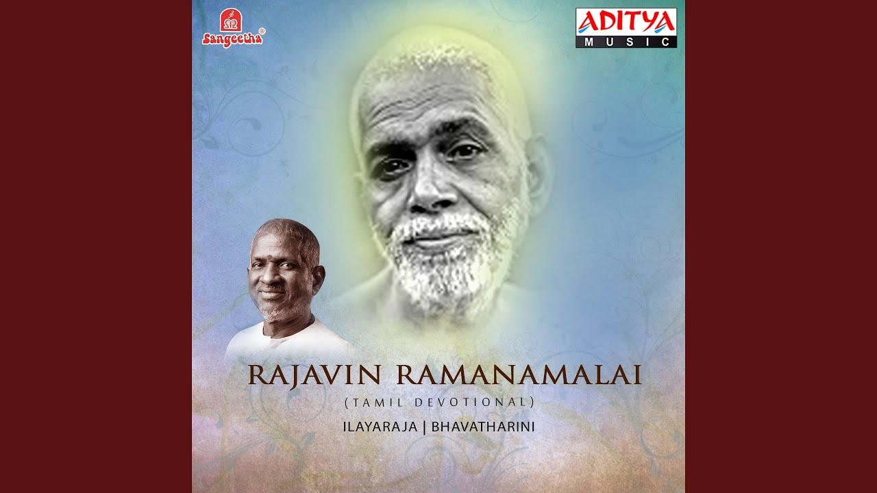 Sutrugira Ulagatile By Ilayaraja-Download Mp3 Song