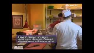 Смотреть видео Хаш. Афиша на Москва 24 онлайн
