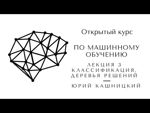 Лекция 3. Классификация, деревья решений. Открытый курс ODS и Mail.ru по машинному обучению