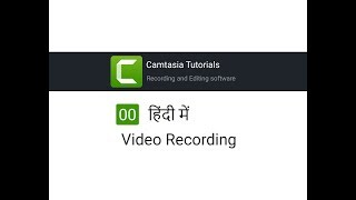 00-Camtasia video editing tutorials for beginner in Hindi- How to record desktop screen