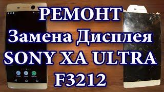 видео Ремонт телефона Sony Xperia XA Ultra