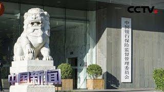 [中国新闻] 中国进一步放宽外资银行 保险公司准入条件 | CCTV中文国际