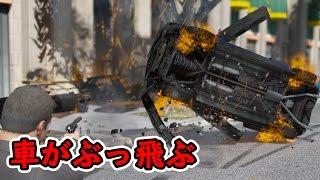 【GTA5】ハンドガンで車がぶっ飛ぶMOD