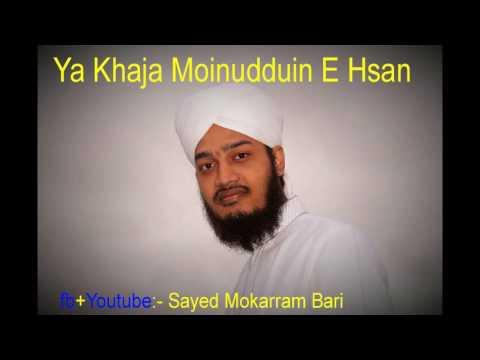 NEW,chote Na Kabhi Tera Daman Ya Khwaja Moinuddin Hasan- Sayed Mokarram Bari,darbare Baria,2017