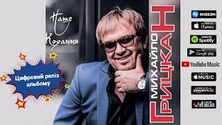 Михайло Грицкан - прем'єра альбому «Наше кохання»