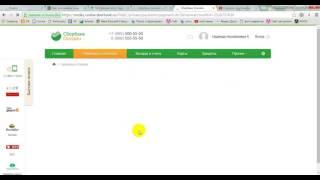 Как оплатить заказ в сбербанк онлайн