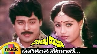 Oorikantha neetugade video song from kondaveeti raja telugu movie on mango music, ft. chiranjeevi, vijayashanti and radha. music composed by chakravarthy. su...