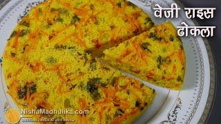 ढेर सारी सब्जियों वाला राइस ढोकला । Vegies Rice Dhokla Recipe | Yellow khatta dhokla with Vegies