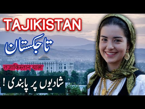 Travel To Tajikitan | tajikistan history documentary in urdu and hindi | spider tv | تاجکستان کی سیر