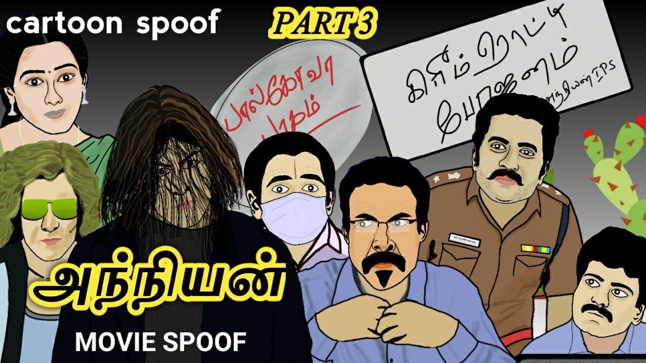 Anniyan Spoof 3