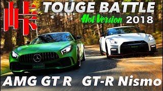 〈ENG-Sub〉峠バトル!! AMG GT R vs.GT-R NISMO 市販最速はどっちだ【Best MOTORing】2018