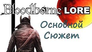 Bloodborne Lore - Основной Сюжет