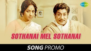 Thanga Pathakkam | Sothanai Mel Sothanai song