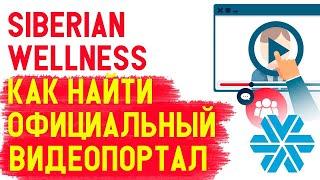 Siberian Wellness УРОКИ по официальному сайту. Как найти видеопортал Сибирского здоровья партнерам