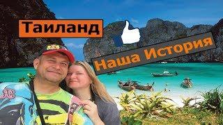 Таиланд Дешево Острова Пхи Пхи Отдых на райских островах