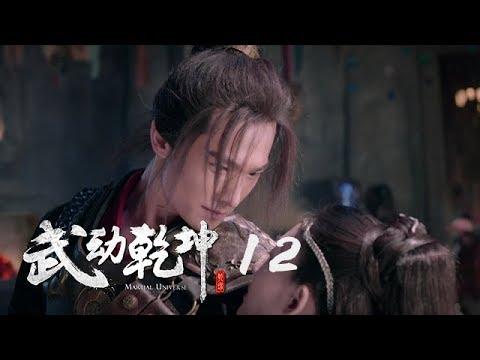 武動乾坤 12 | Martial Universe...