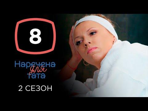 Наречена для тата. Сезон 2. Выпуск 8 от 15.10.2019