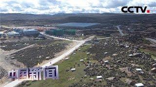 [中国新闻] 中国高海拔宇宙线观测站启动首批观测 | CCTV中文国际