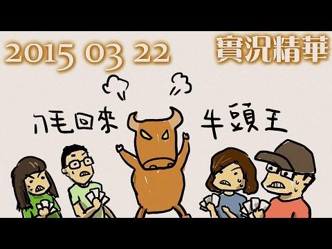 LNG 實況精華:八毛回來牛頭王 (2015/03/22)