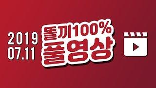 똘끼 리니지m 天堂M 스타뒷풀이 이기면 기프트카드10만원 증정!  2019-7-11 LIVE
