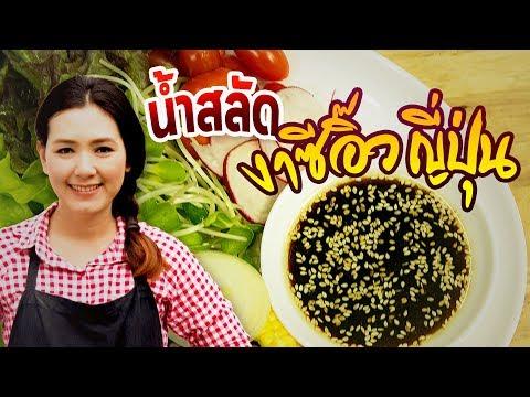 น้ำสลัดงาญี่ปุ่น สูตรเฮลตี้ ไม่อ้วน เมนูสุขภาพ  สูตรน้ำสลัดเจ สอนทำอาหาร   ครัวพิศพิไล