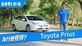 Toyota Prius 2018 油電車界真的沒對手了嗎? | 8891新車