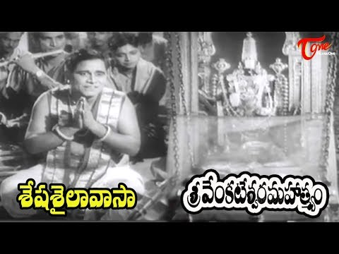 sri-venkateswara-mahathmyam-movie-|-seshasaila-vaasa-song-|-ntr,-s.varalakshmi---old-telugu-songs