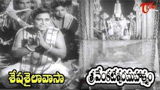 Sri Venkateswara Mahathmyam Movie Songs || Seshasaila Vaasa || NTR || S.Varalakshmi || Savitri