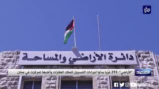 """""""الأراضي"""": 293 غزّيا بدأوا إجراءات التسجيل لتملك العقارات وأغلبها تمركزت في عمان - (22-8-2019)"""