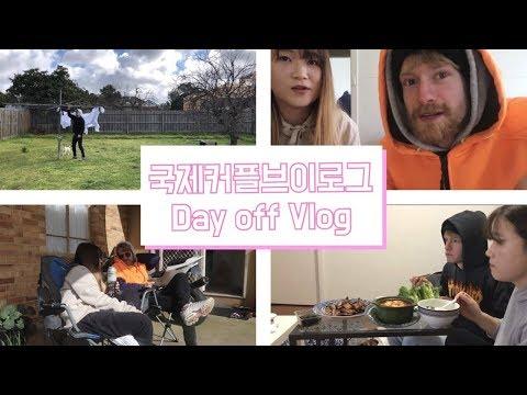 국제커플 쉬는날 뭐하고 놀까 ?   국제커플 브이로그   day off vlog   Aussie Guy Korean girl 🇦🇺🇰🇷