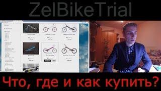 Как и где выбрать, купить велосипед для велотриала?(1. Выбор велосипеда. 2. Покупка велосипеда. 3. Что лучше купить для начала? 4. Как выбрать бюджетный велосипед?..., 2016-04-01T22:16:26.000Z)