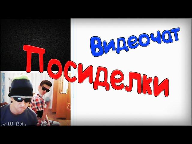 [Видеочат] Посиделки #0 (21+)