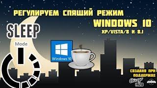 Сплячий режим Windows 10