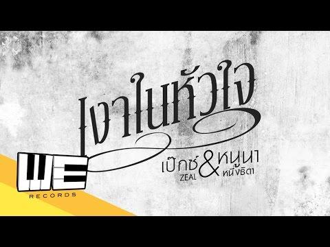 เงาในหัวใจ (Ost.เงาใจ) - เป๊กซ์ Zeal feat.หนูนา หนึ่งธิดา【OFFICIAL LYRICS VIDEO CUTDOWN】