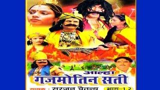 आल्हा गजमोतिन सती aalha gujmotin sati surjan chaitanya hindi kissa kahani lok katha