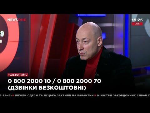 Гордон о жизни украинских президентов после отставки