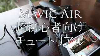 最近 わたしの周りで何人かがMavic Airを買ってドローンを始めました。 ...
